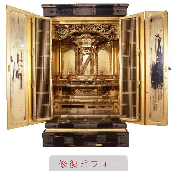 金仏壇 修復ビフォー
