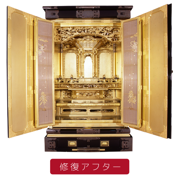 金仏壇 修復アフター