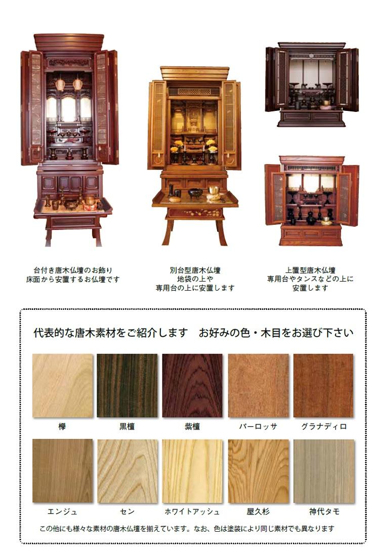 代表的な唐木素材