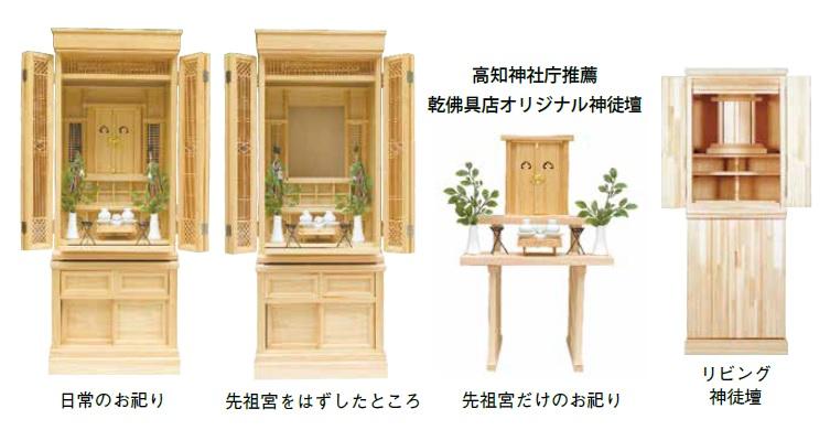 高知神社庁推奨品