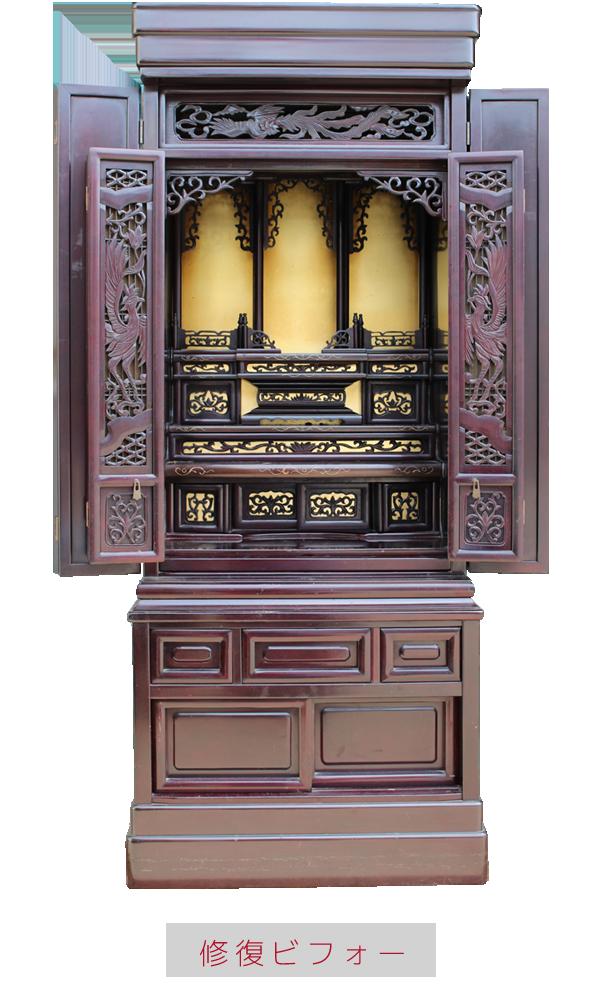 唐木仏壇台付 修復ビフォー