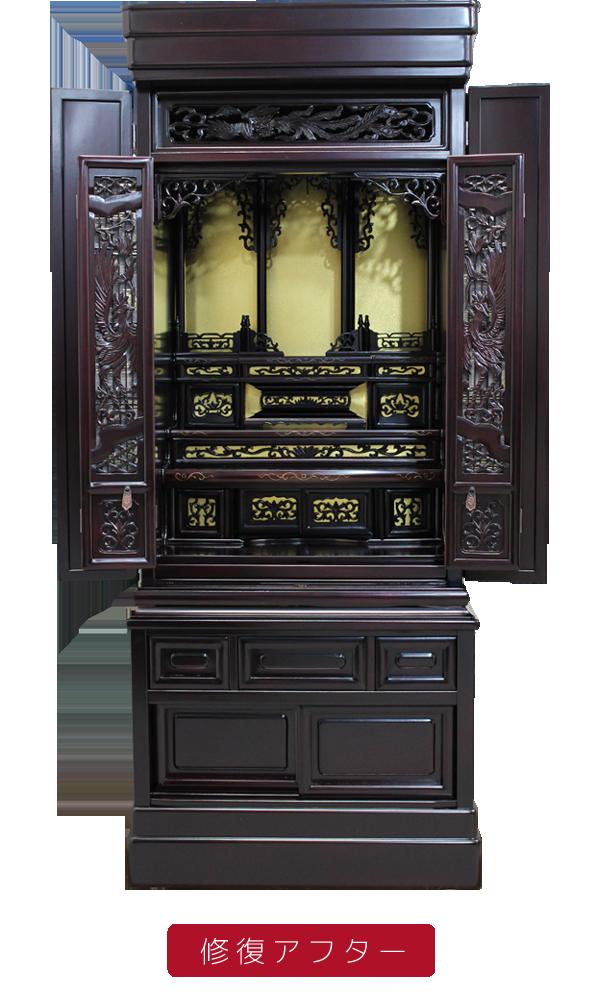 唐木仏壇台付 修復アフター