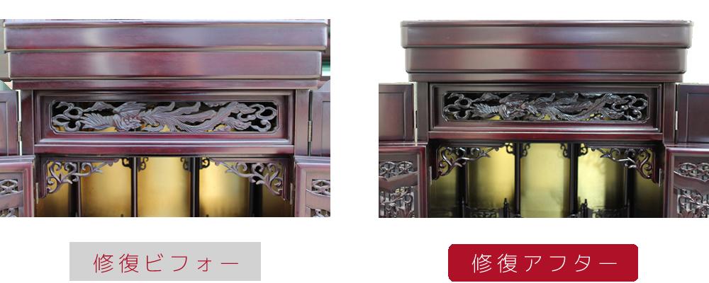 唐木仏壇台付 修復アフターアフター